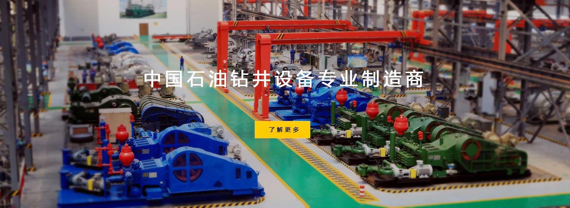 中国石油钻井设备专业制造商。